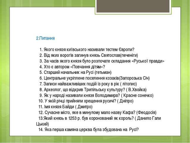 2.Питання 1. Якого князя київського називали тестем Європи? 2. Від яких ворог...