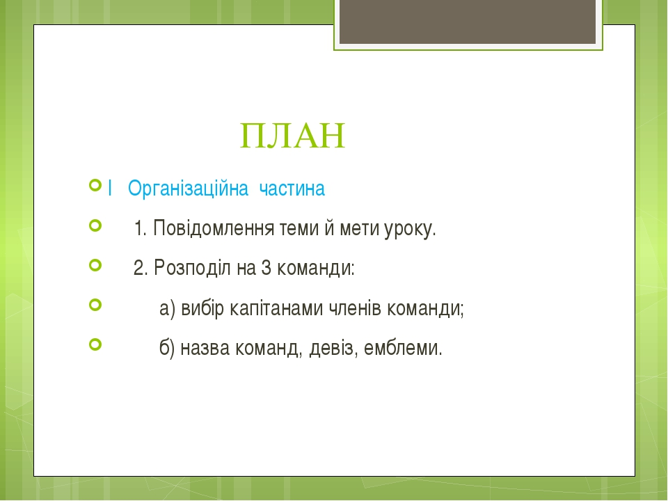 ПЛАН І Організаційна частина 1. Повідомлення теми й мети уроку. 2. Розподіл...