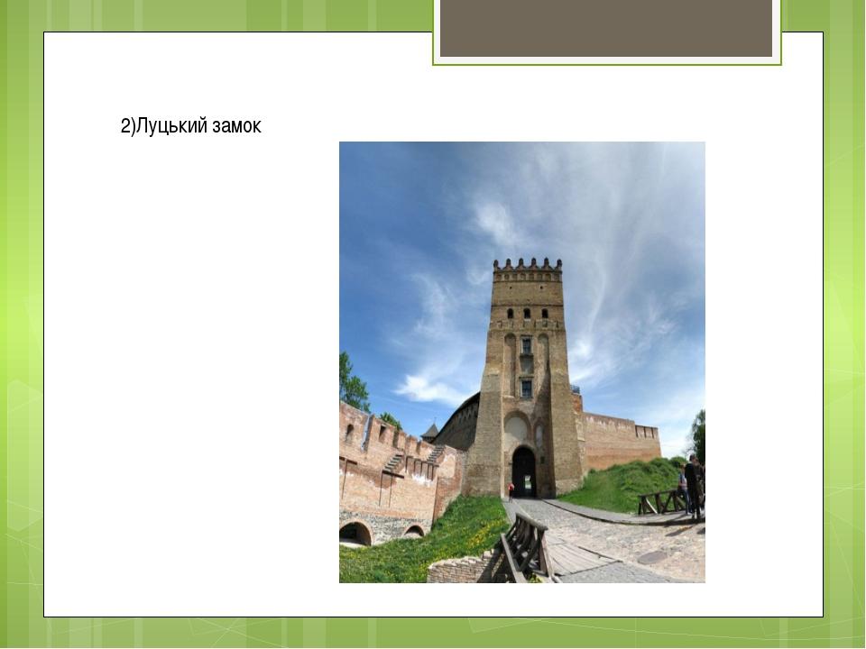 2)Луцький замок