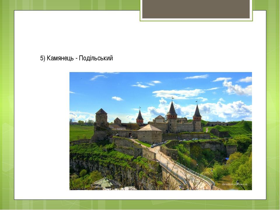 5) Камянець - Подільський