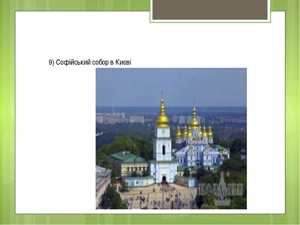 9) Софійський собор в Києві