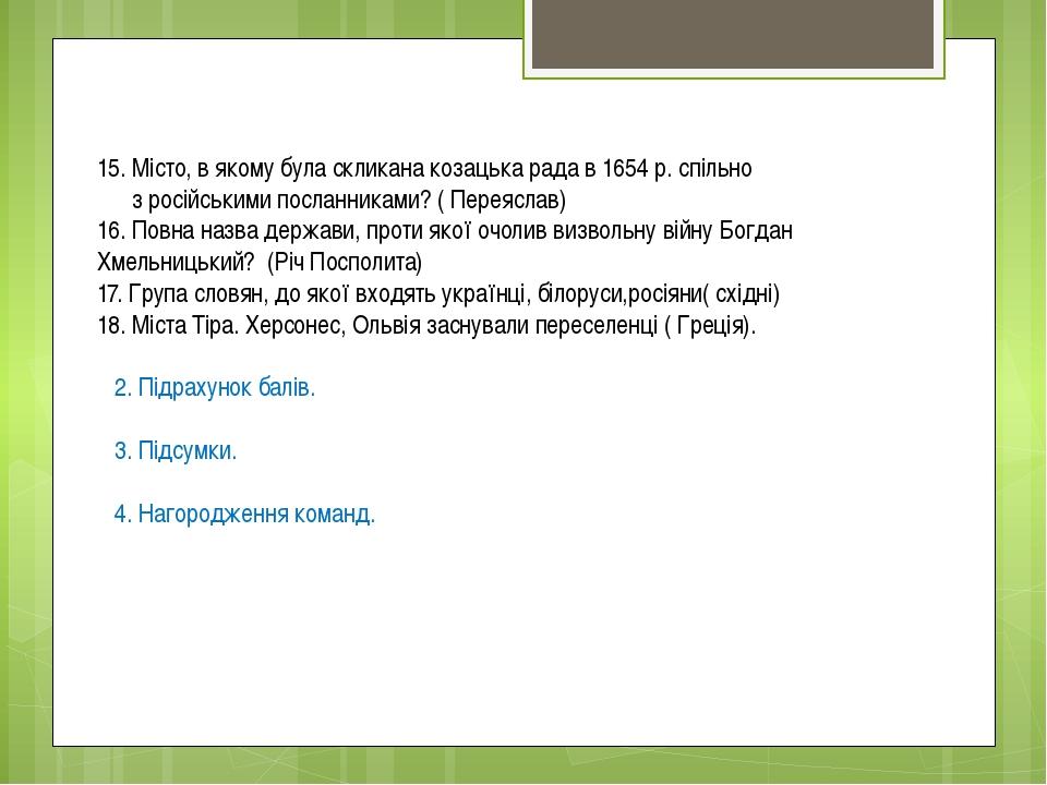 15. Місто, в якому була скликана козацька рада в 1654 р. спільно з російським...