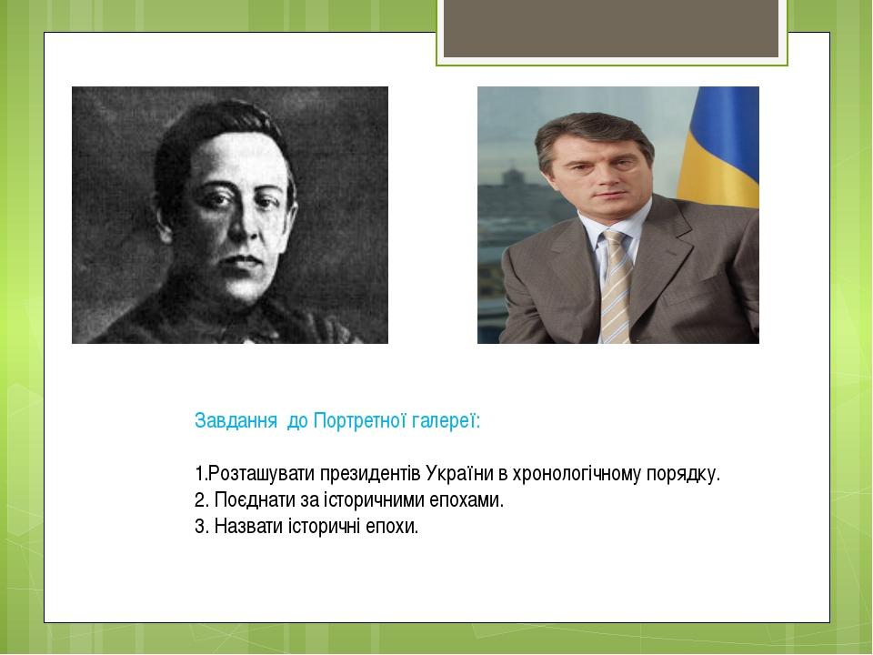 Завдання до Портретної галереї: 1.Розташувати президентів України в хронолог...