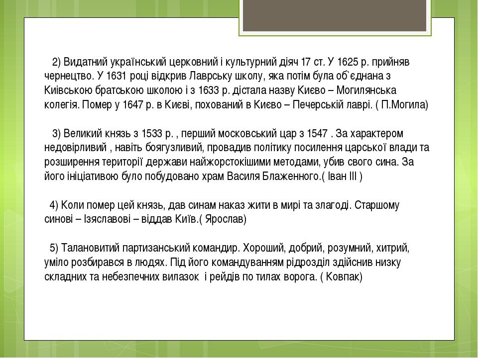2) Видатний український церковний і культурний діяч 17 ст. У 1625 р. прийняв...