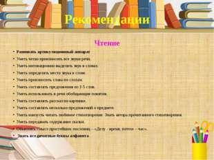 Рекомендации Чтение Развивать артикуляционный аппарат Уметь четко произносить