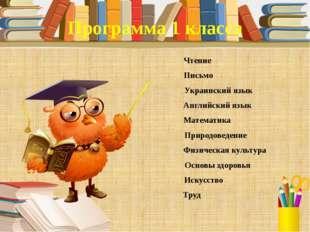 Программа 1 класса Чтение Письмо Украинский язык Английский язык Математика П
