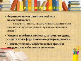 Цели моей работы Формирование и развитие учебных компетентностей ( научить чи
