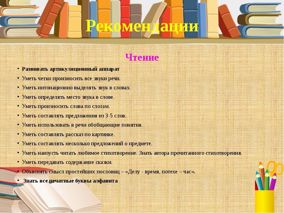 Рекомендации Чтение Развивать артикуляционный аппарат Уметь четко произносить...