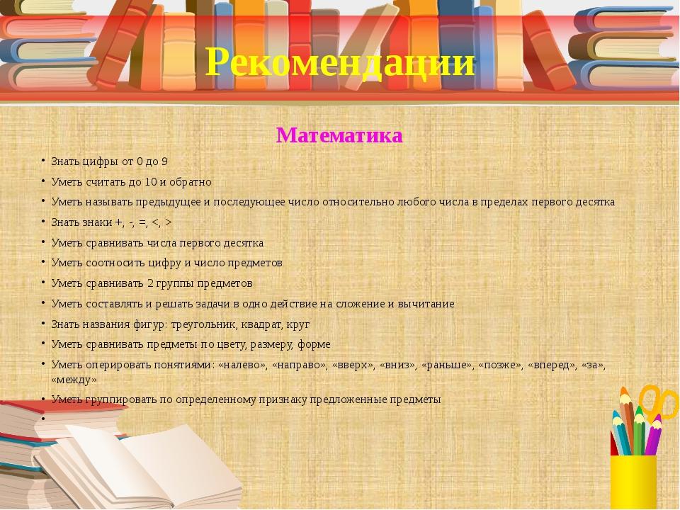 Рекомендации Математика Знать цифры от 0 до 9 Уметь считать до 10 и обратно У...