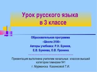 Урок русского языка в 3 классе Образовательная программа «Школа 2100» Авторы