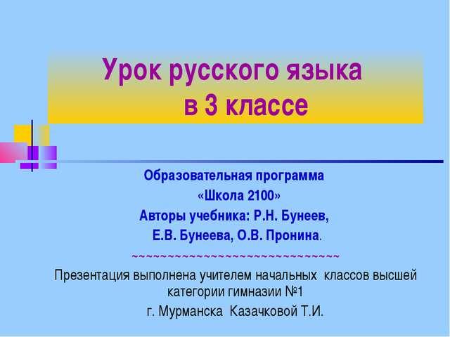Урок русского языка в 3 классе Образовательная программа «Школа 2100» Авторы...