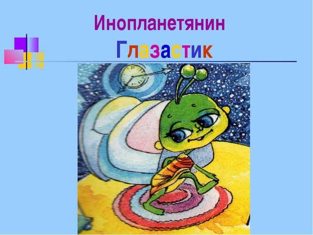 Инопланетянин Глазастик