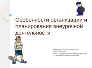 Особенности организации и планирования внеурочной деятельности Денисенко А.А