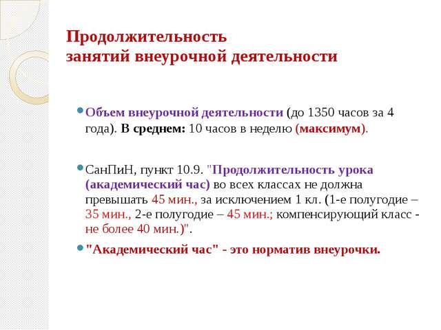 Продолжительность занятий внеурочной деятельности Объем внеурочной деятельнос...