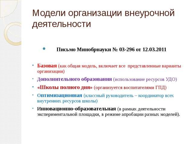 Модели организации внеурочной деятельности Письмо Минобрнауки № 03-296 от 12....