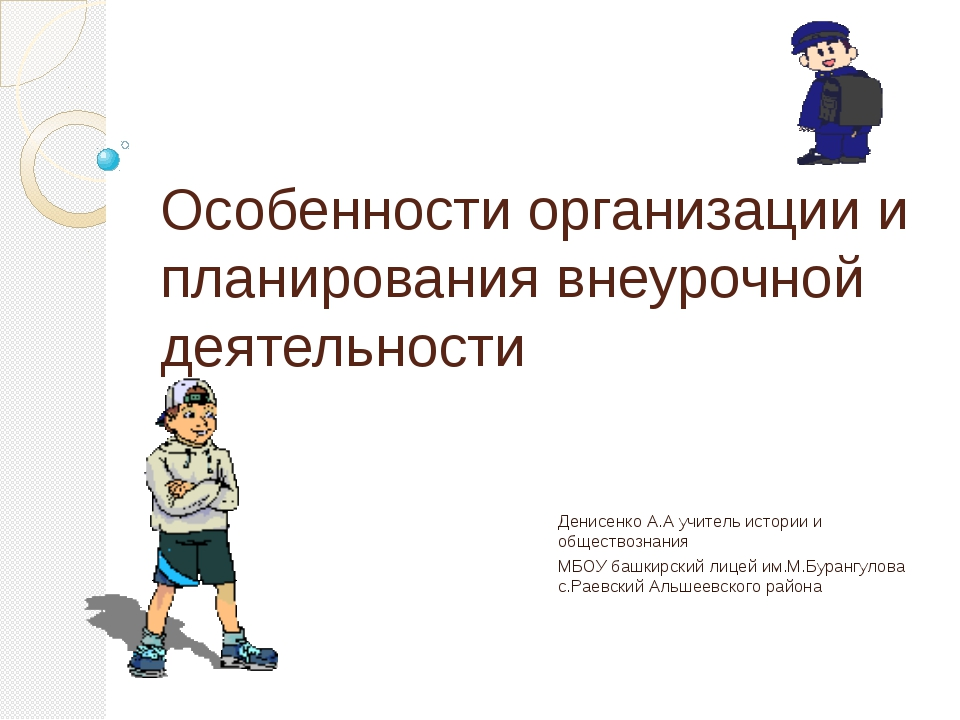 Особенности организации и планирования внеурочной деятельности Денисенко А.А...