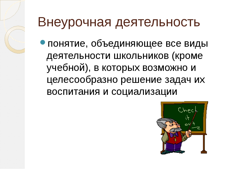 Внеурочная деятельность понятие, объединяющее все виды деятельности школьнико...