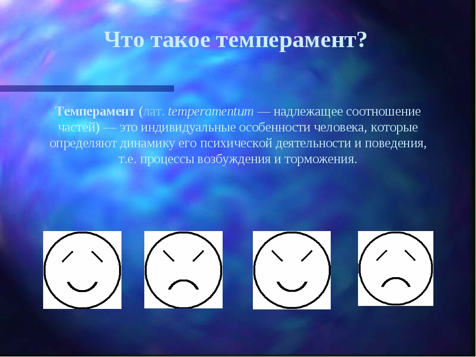 Что такое темперамент? Темперамент(лат.temperamentum— надлежащее соотношен...