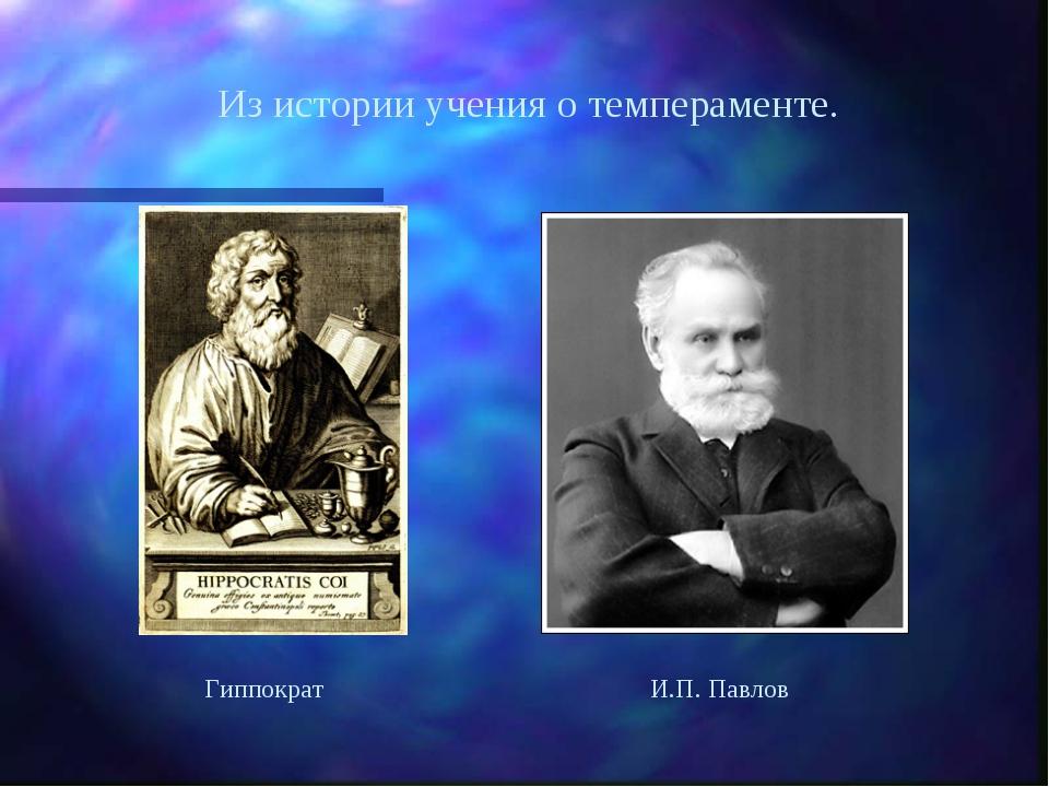 Из истории учения о темпераменте. Гиппократ И.П. Павлов