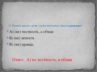 А) (не) честность, а обман Б) (не) лепость В) (не) правда. 10. Укажите вариан