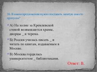 А) На холме за Кремлевской стеной возвышаются храмы, дворцы _ и терема. Б) Р
