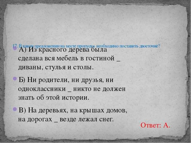 А) Из красного дерева была сделана вся мебель в гостиной _ диваны, стулья и с...
