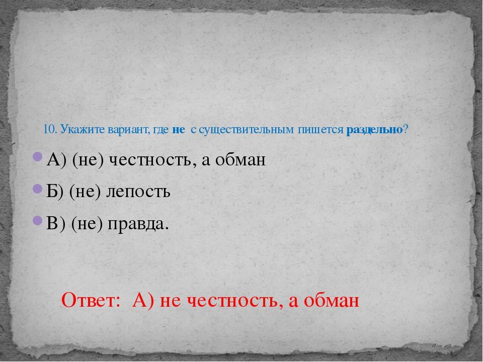 А) (не) честность, а обман Б) (не) лепость В) (не) правда. 10. Укажите вариан...
