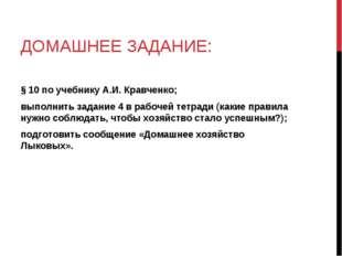 ДОМАШНЕЕ ЗАДАНИЕ: § 10 по учебнику А.И. Кравченко; выполнить задание 4 в рабо