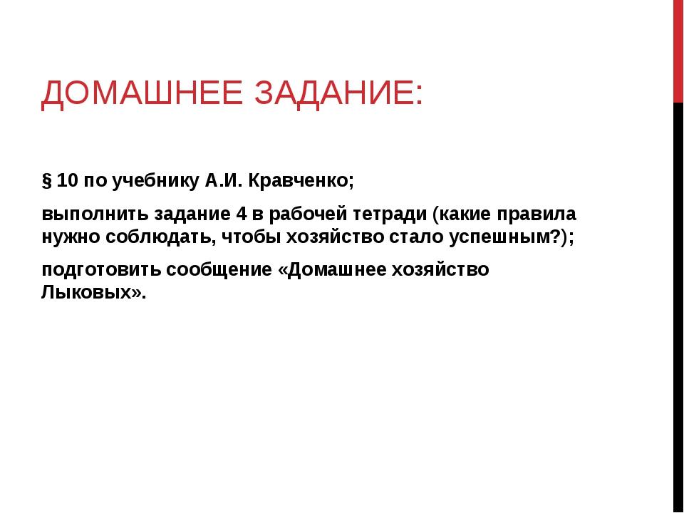 ДОМАШНЕЕ ЗАДАНИЕ: § 10 по учебнику А.И. Кравченко; выполнить задание 4 в рабо...