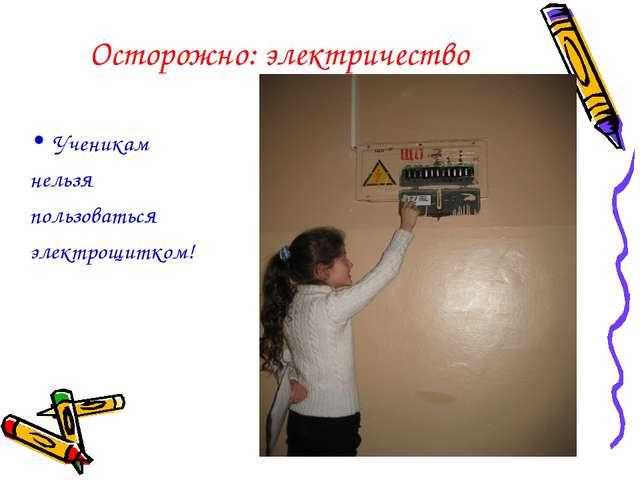 Осторожно: электричество Ученикам нельзя пользоваться электрощитком!