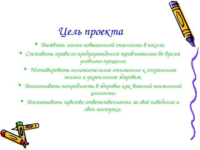 Цель проекта Выявить места повышенной опасности в школе; Составить правила пр...