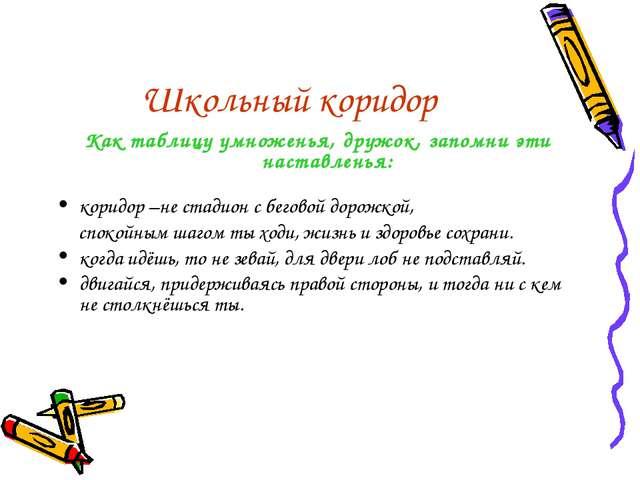 Школьный коридор Как таблицу умноженья, дружок, запомни эти наставленья: кори...