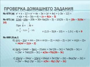 № 670 (в) х2 + х – 12 = х2 + 4х – 3х = (х2 + 4х) + (–3х – 12) = = х(х + 4) –