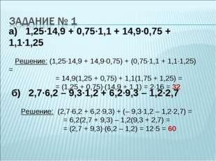 а) 1,25·14,9 + 0,75·1,1 + 14,9·0,75 + 1,1·1,25 Решение: (1,25·14,9 + 14,9·0,7