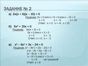 а) 2х(х + 6)(х – 10) = 0 Решение: 2х = 0 или х + 6 = 0 или х – 10 = 0 х = 0 х