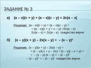 а) (а – х)(с + у) + (а – х)(с – у) = 2с(а – х) Решение: (а – х)(с + у) + (а –
