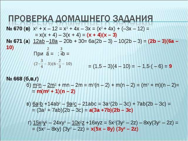 № 670 (в) х2 + х – 12 = х2 + 4х – 3х = (х2 + 4х) + (–3х – 12) = = х(х + 4) –...