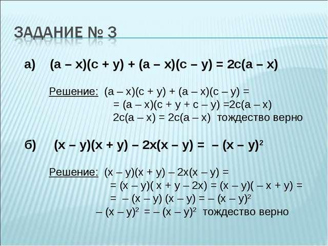 а) (а – х)(с + у) + (а – х)(с – у) = 2с(а – х) Решение: (а – х)(с + у) + (а –...