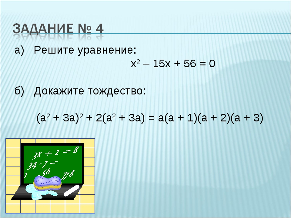 а) Решите уравнение: х2 – 15х + 56 = 0 б) Докажите тождество: (а2 + 3а)2 + 2(...