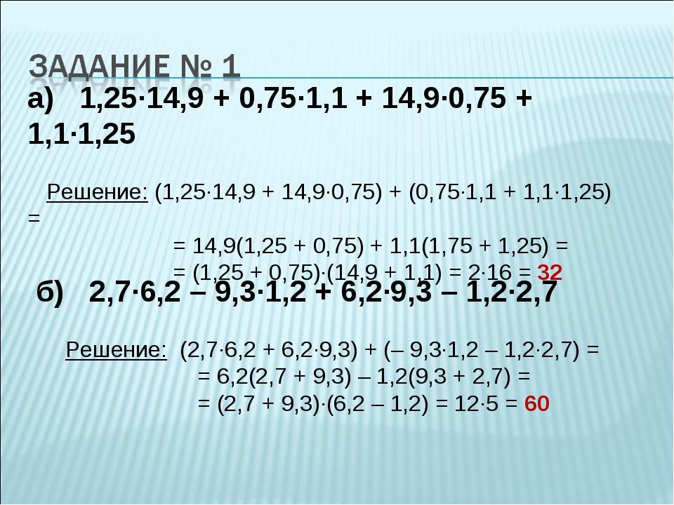 а) 1,25·14,9 + 0,75·1,1 + 14,9·0,75 + 1,1·1,25 Решение: (1,25·14,9 + 14,9·0,7...