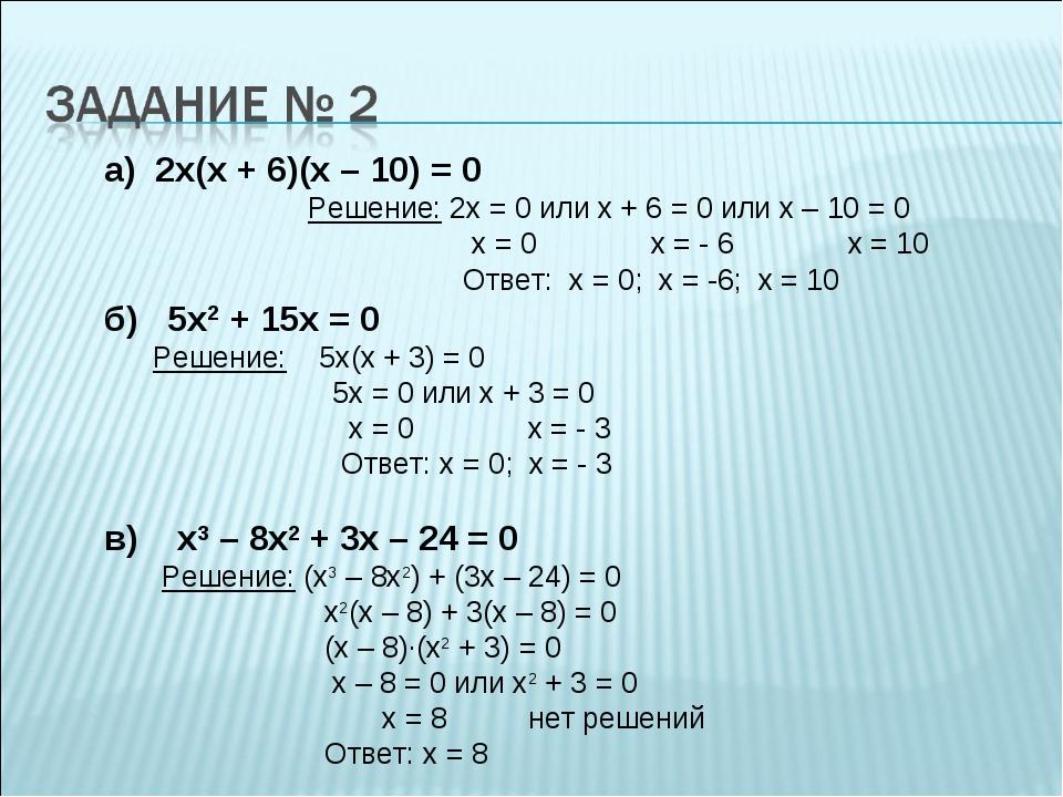 а) 2х(х + 6)(х – 10) = 0 Решение: 2х = 0 или х + 6 = 0 или х – 10 = 0 х = 0 х...