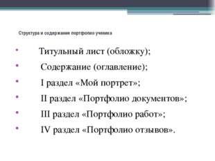 Структура и содержание портфолио ученика  Титульный лист (облож