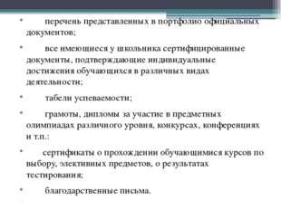 перечень представленных в портфолио официальных документов;