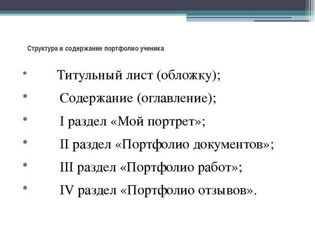 Структура и содержание портфолио ученика  Титульный лист (облож...