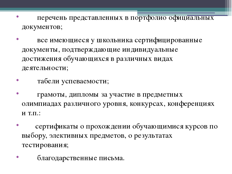 перечень представленных в портфолио официальных документов; ...