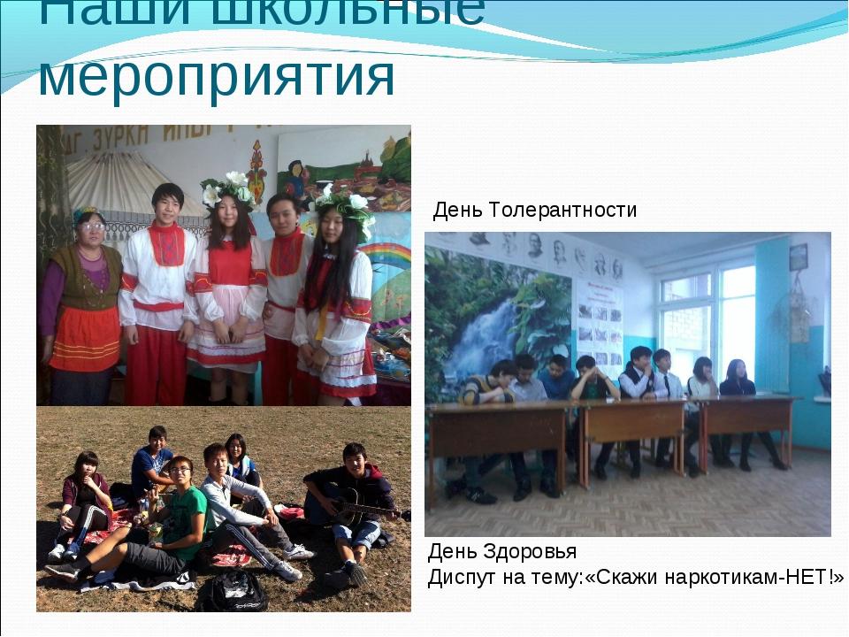 Наши школьные мероприятия День Толерантности День Здоровья Диспут на тему:«Ск...
