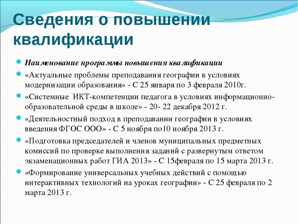Сведения о повышении квалификации Наименование программы повышения квалификац...