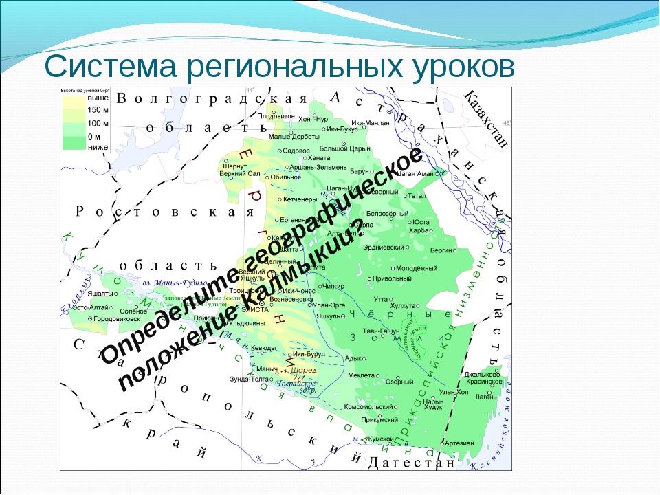 Система региональных уроков Определите географическое положение Калмыкии?