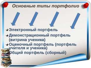 Электронный портфель Демонстрационный портфель (витрина ученика) Оценочный п