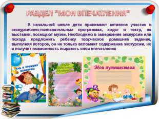 В начальной школе дети принимают активное участие в экскурсионно-познаватель